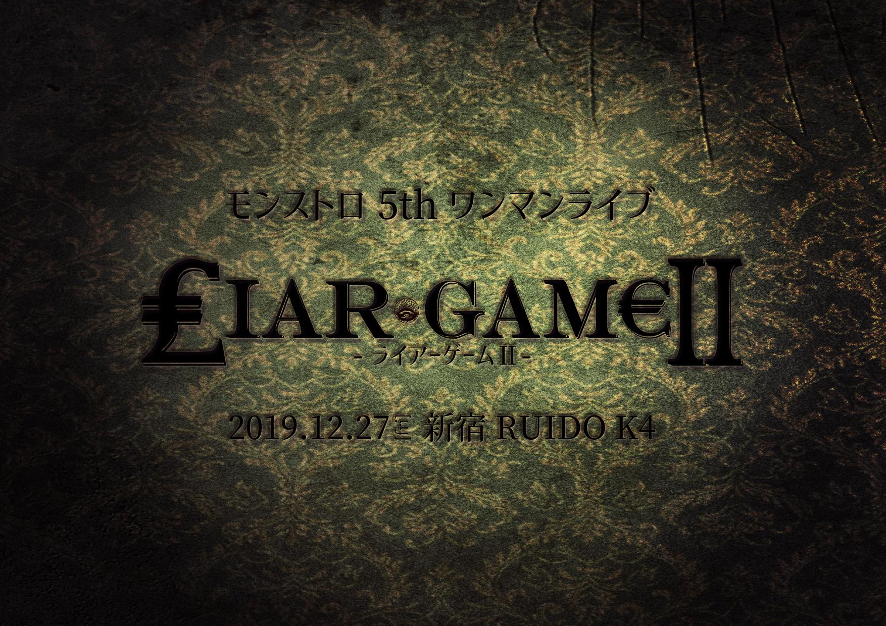 LIARGAME2